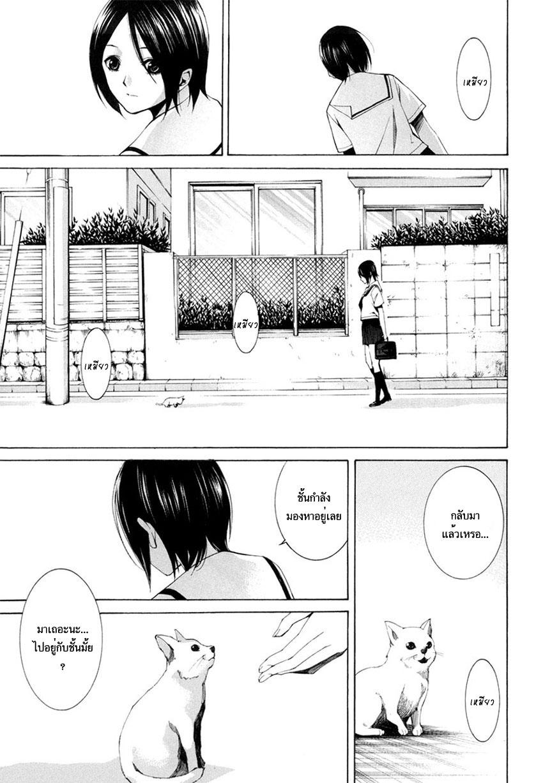 อ่านการ์ตูน Tsumitsuki 4 ภาพที่ 43