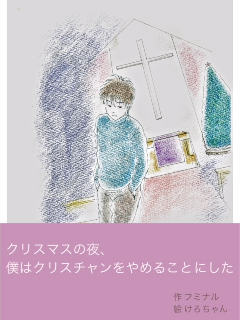 ■電子書籍(Kindle)のご案内
