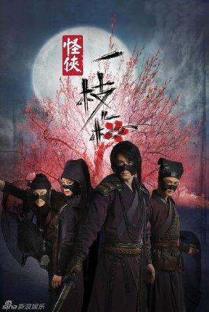 Phim Quái Hiệp Nhất Chi Mai - Strange Hero Yi Zhi Mei
