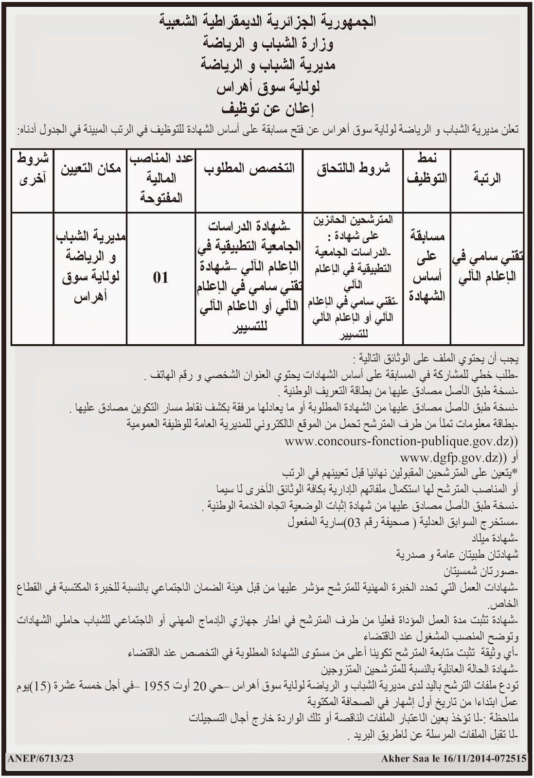 إعلان توظيف بمديرية الشباب و الرياضة لولاية سوق اهراس