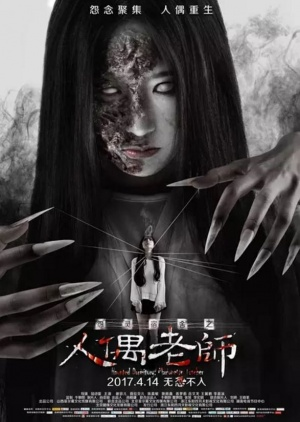Haunted Dormitory: Marionette Teacher (2017)