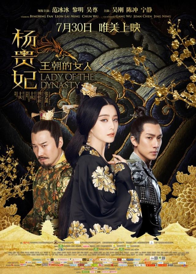 Vương Triều Của Mỹ Nhân Dương Quý Phi - Lady of the Dynasty (2015)