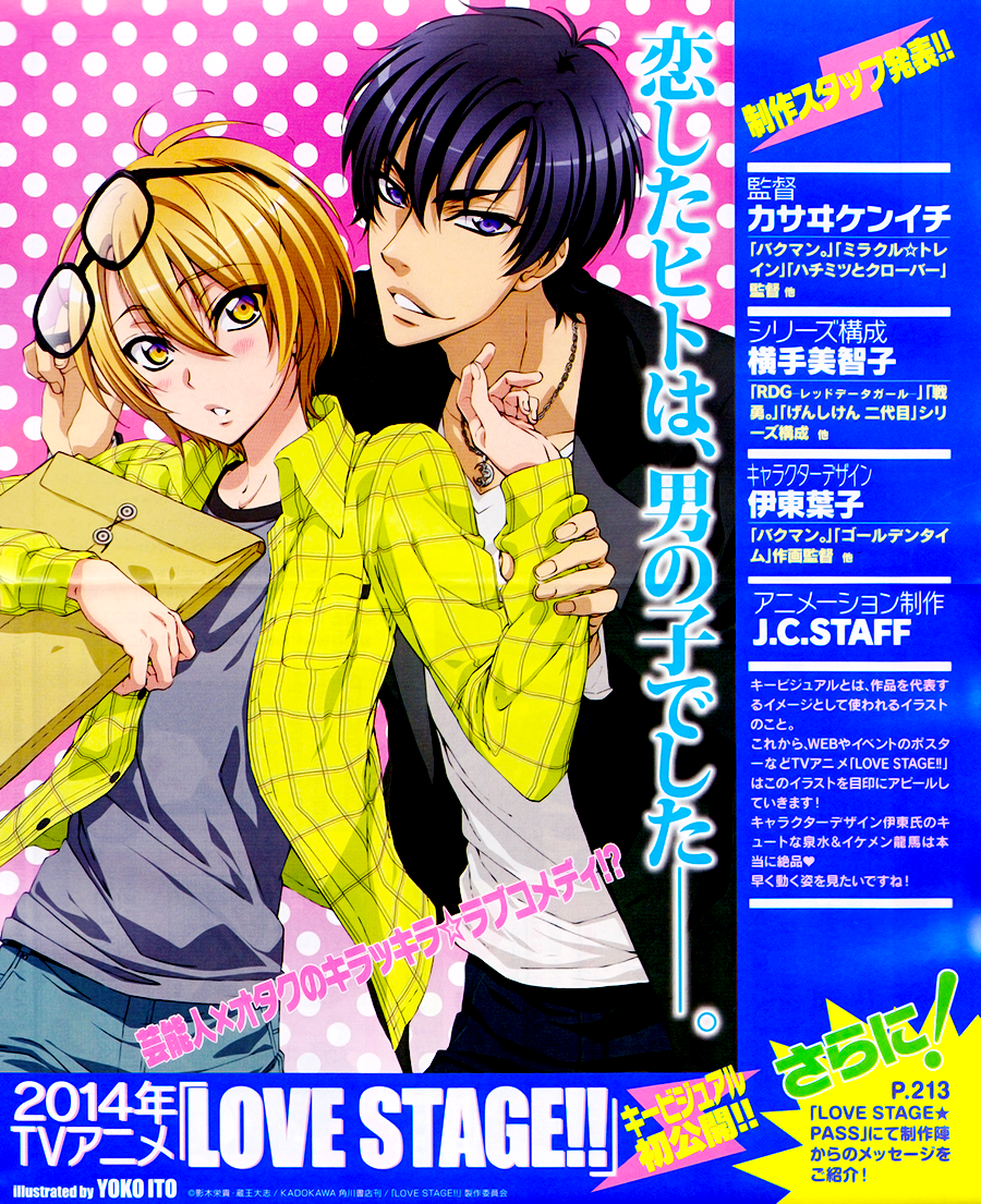 Love Stage - Chapter 21 - 2