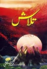 Talash Romantic Urdu Novel