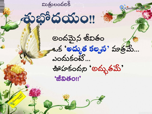 Heart touching good morning quotes in telugu 646