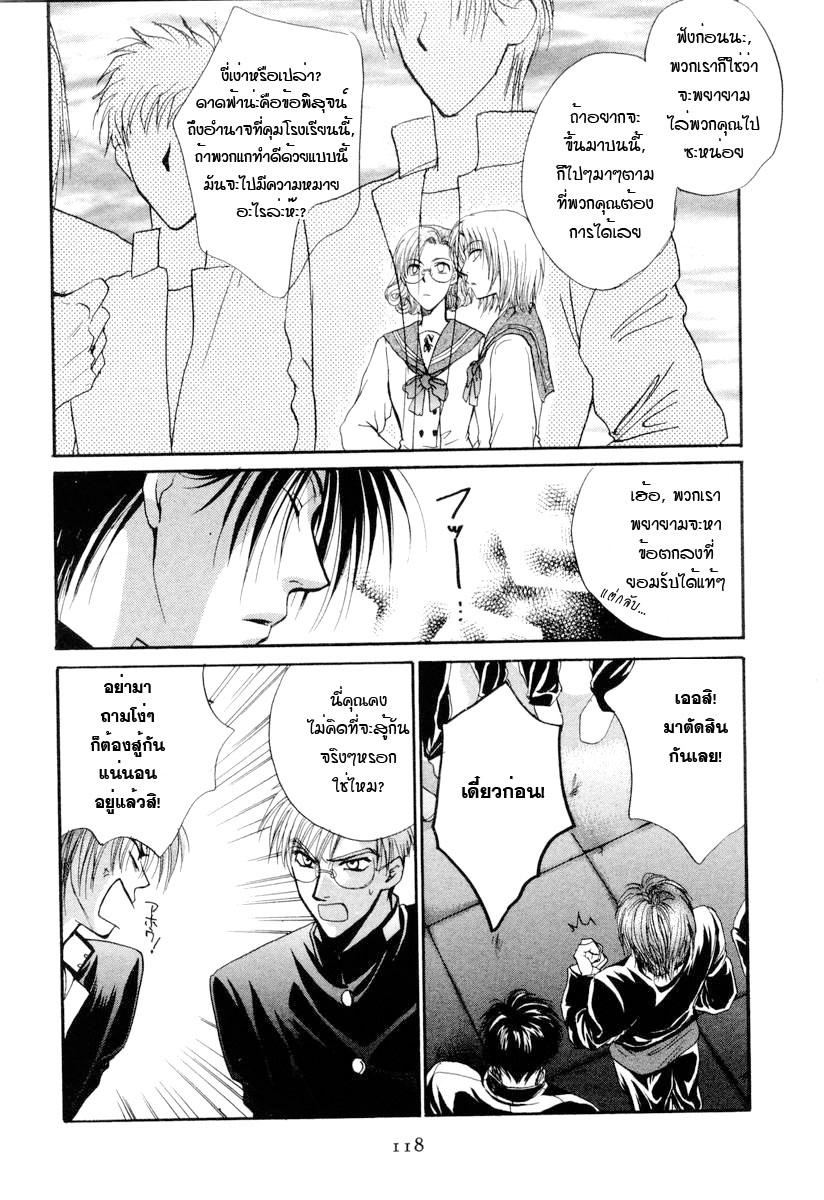 อ่านการ์ตูน Kakumei no Hi 3 ภาพที่ 18