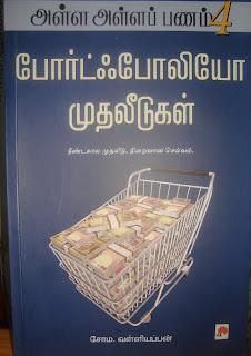 Alla Alla Panam - 4 Portfolio Muthleedugal By Soma Valliappan