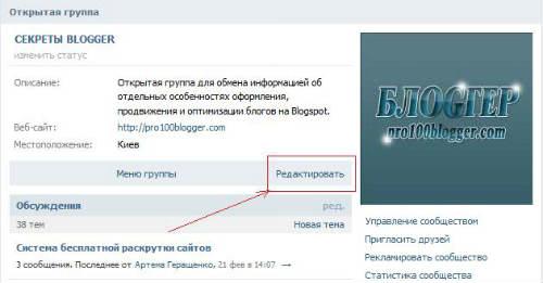 Как создать внутреннюю страницу группы в Вконтакте