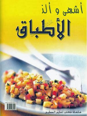 أشهى وألذ الأطباق-سلسلة كتب تعليم الطبخ %D8%A3%D8%B4%D9%87%D