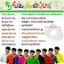 Lover's Day Dress Code In Tamil Language With Images