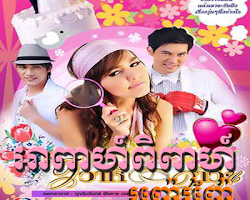 [ Movies ] Apea Pipea Ronhe Ronhai - Khmer Movies, Thai - Khmer, Series Movies