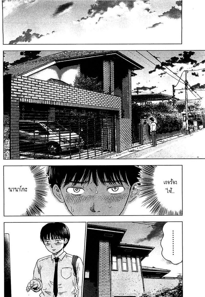 อ่านการ์ตูน Aku no Hana 10 ภาพที่ 10