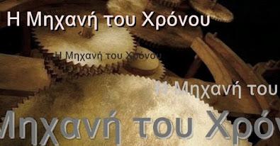 ΕΡΤ - ΣΑΝ ΣΗΜΕΡΑ