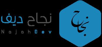 مدونة Najahdev | إجمع ثروة من الإنترنيت أو مت  و انت تحاول