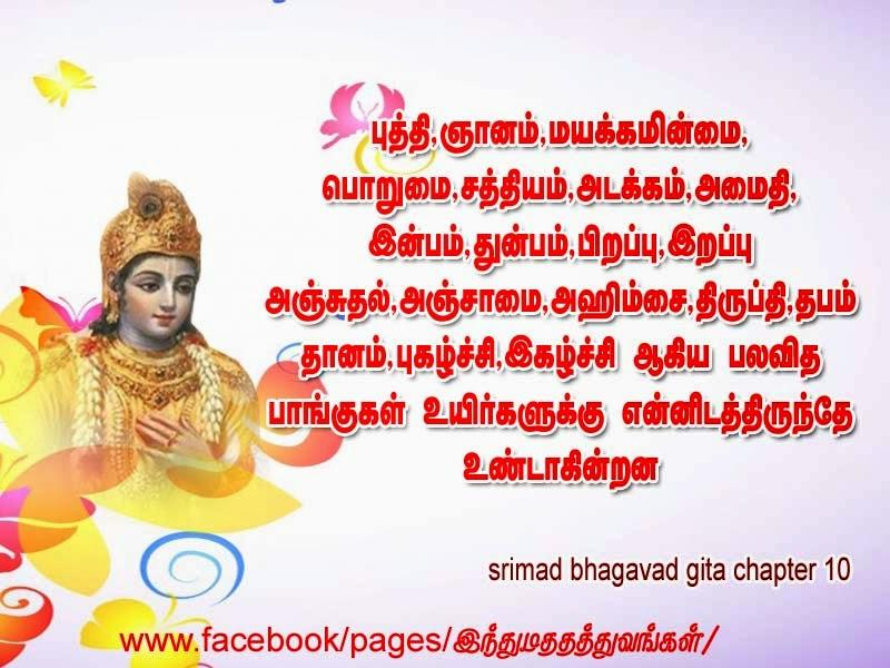 bhagavad gita in tamil Srimad bhagavad gita explained verse by verse after 5200 years by swami shri adgadanand ji maharaj: what were the inner feelings and emotions of shri krishn.