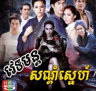 Vetmon Sandam Sne [12Ep] Thai Drama Khmer Movie