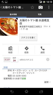 Google+ローカル 詳細画面