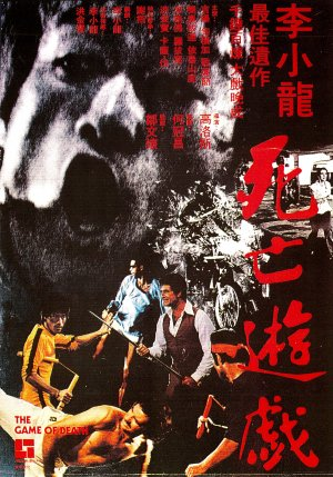 Bruce Lee's The Game of Death original poster