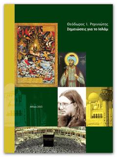 Θ. Ι. Ρηγινιώτης, Σημειώσεις για το Ισλάμ