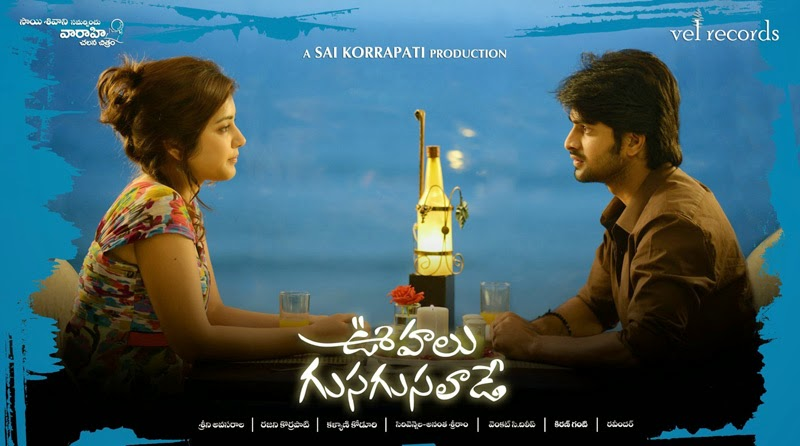 Oohalu Gusa Gusalade Telugu Movie Wallpapers