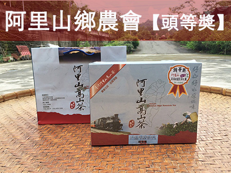 阿里山茶葉禮盒