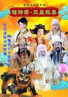Phúc Lộc Thọ 2006 – Fu Lu Shu 2006