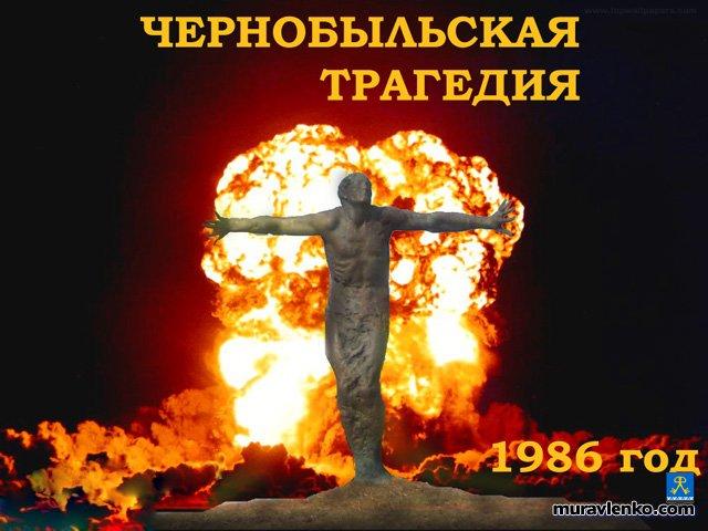 26 апреля  - 30 лет Чернобыльской катастрофе