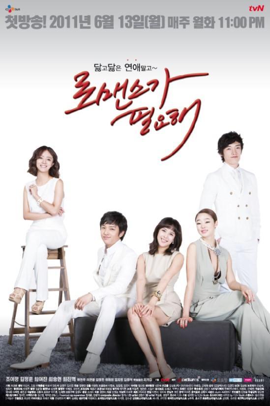ซีรี่ย์เกาหลี [2011] : I Need Romance ...