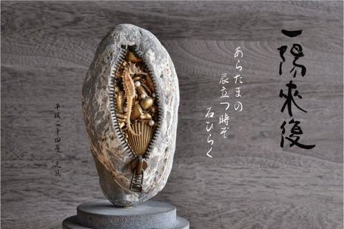 09-New-Year-Card-Sculptor-Hirotoshi-Ito-aka-jiyuseki-Stone-Art-Sculptures-www-designstack-co
