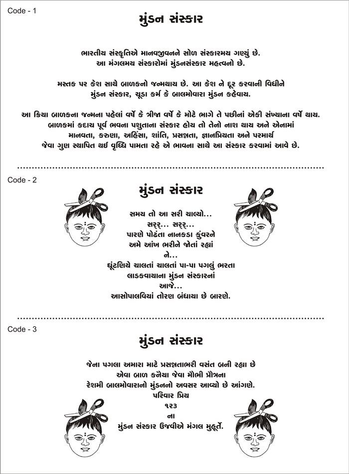 Wedding and Jewellery: Gujarati baby shower invitation card