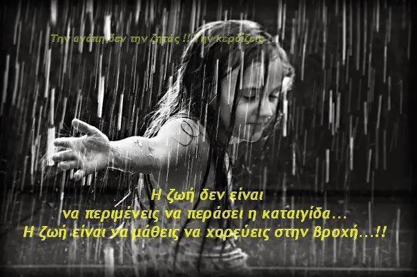 Χορεύοντας στην Βροχή