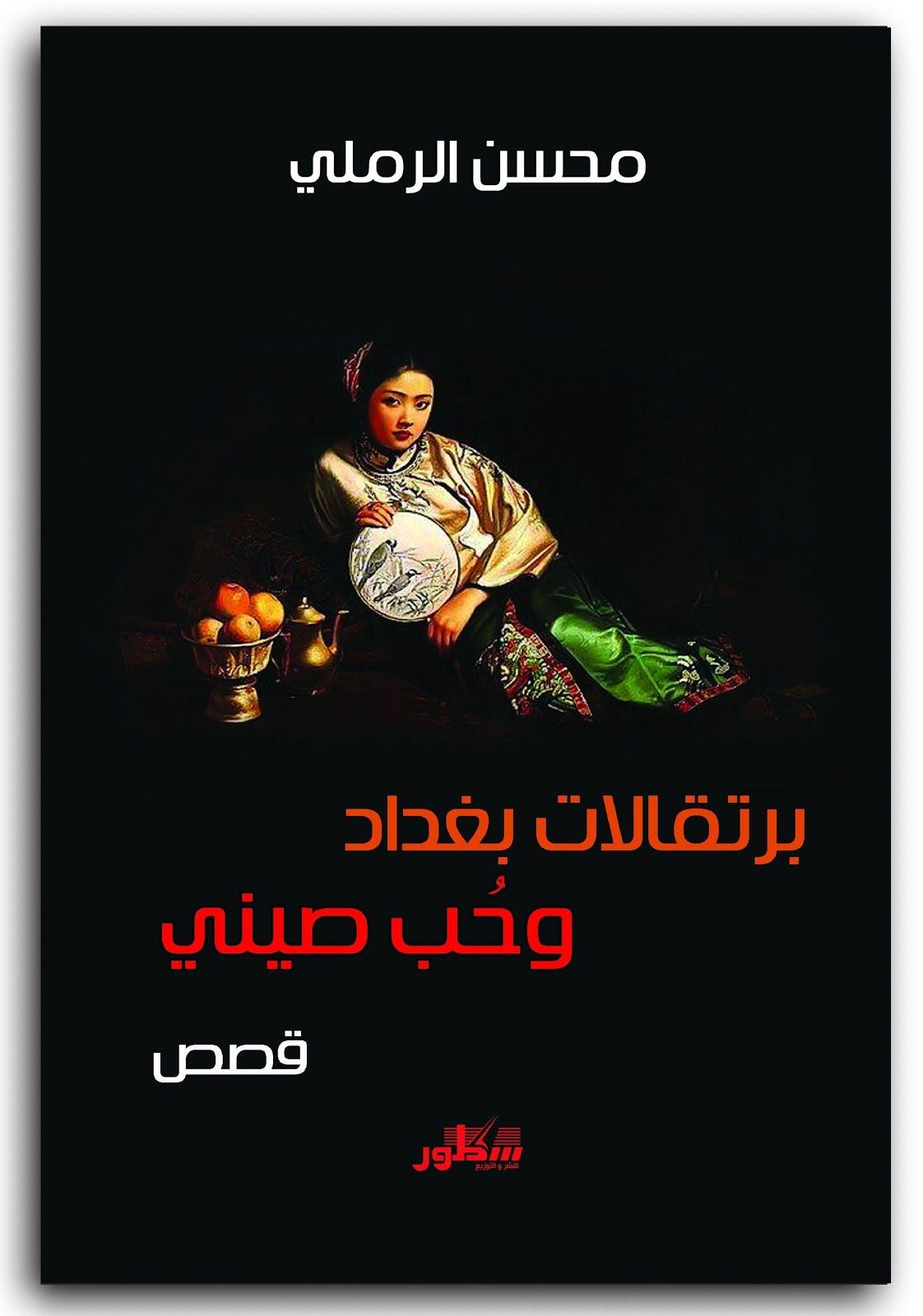 برتقالات بغداد وحُب صيني