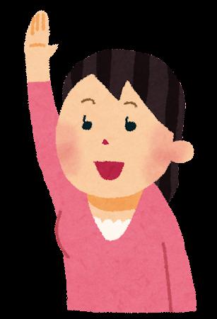 手を上げている女性のイラスト