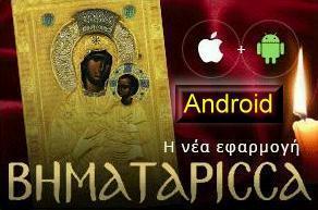 ΕΦΑΡΜΟΓΗ Android