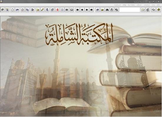Maktabah Syamilah 2014