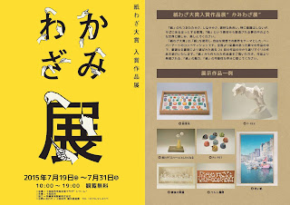 Towada Civic Center Plaza Paper Art Exhibit かみわざ展 紙わざ大賞入賞作品展 十和田市民交流プラザ