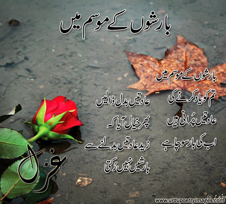 urdu barish ghazal