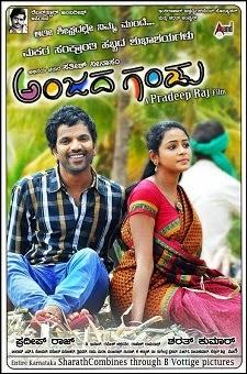 Anjada Gandu Poster