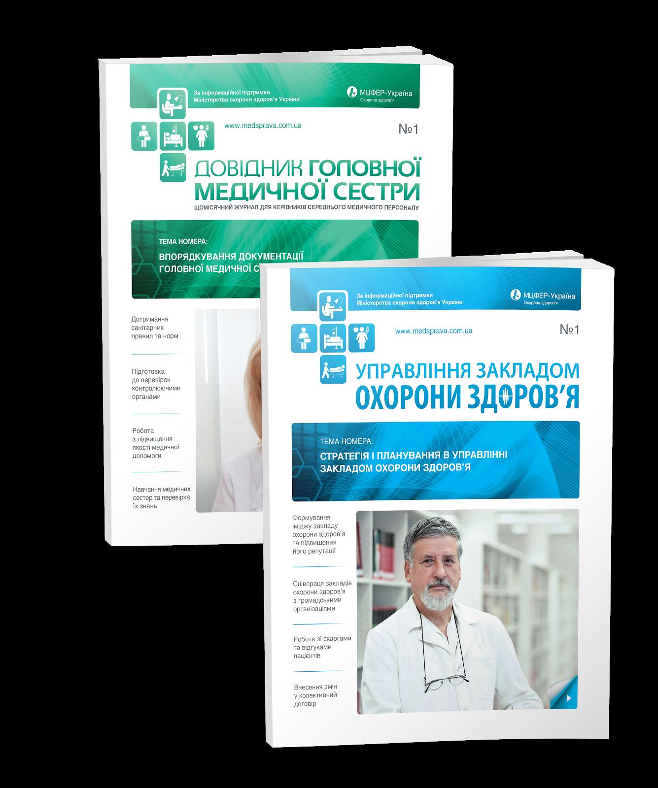 Замовити «Управління закладом охорони здоров'я» онлайн