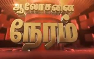 Sun Tv Aalosanai Neram Eye Specialist 24.01.2013