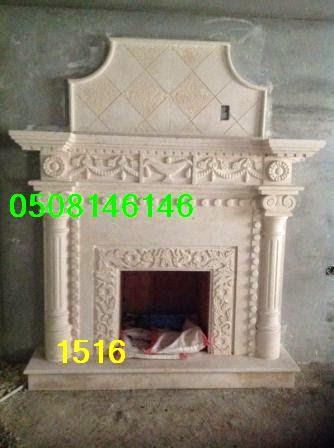 مدافئ حجريه 1516