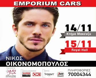 Ο Νίκος Οικονομόπουλος στην Κύπρο