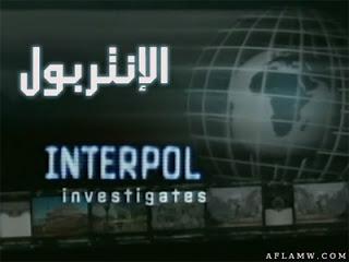 الإنتربول : الشرطة الدولية INTERPOL