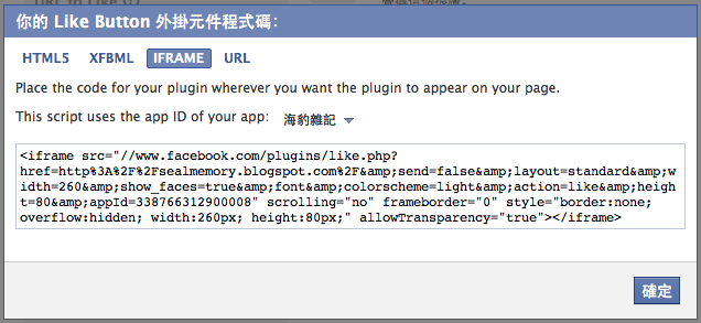 Facebook Developer 的「讚」按鈕(Like Button)程式碼