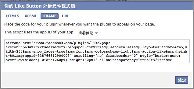 Facebook Developer 的「讚」按鈕(Like Button)程式碼