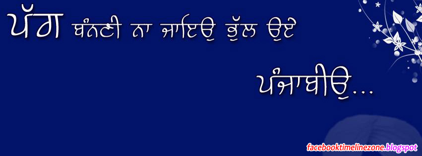 Pag Banani Punjabi Quotes Wallpaper For Facebook Cover