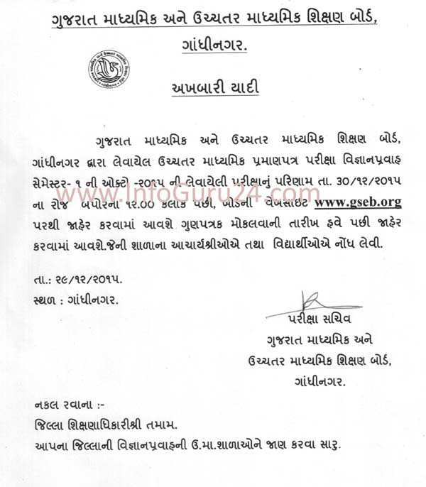 Press Note for 11th Science 1st Semester Exam Result Date Announced.