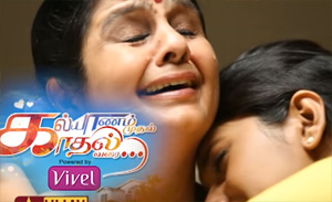 Kalyanam Mudhal Kadhal Varai – 2nd to 6th November 2015 | Promo