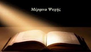 Μέ άγάπη γιά τό ὀρθόδοξο βιβλίο