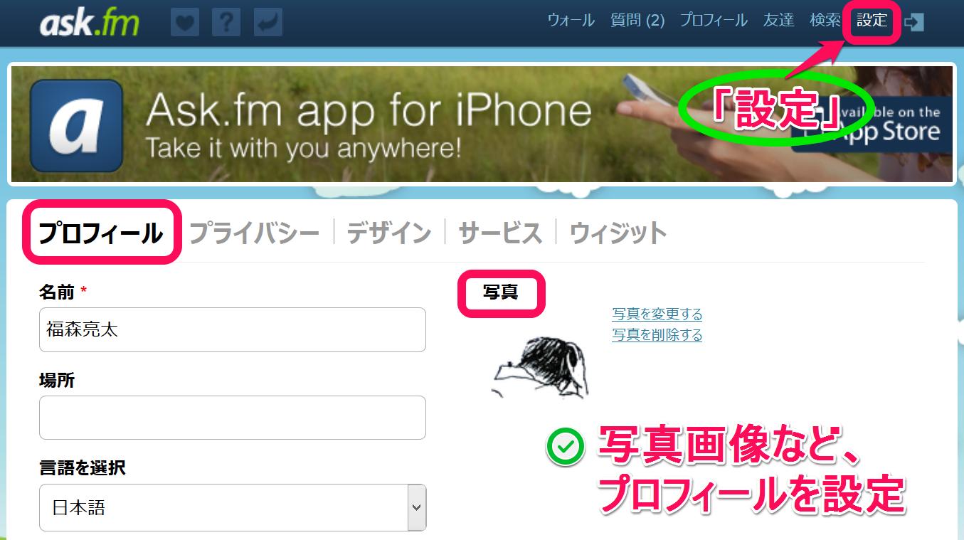 Ask.fm プロフィール
